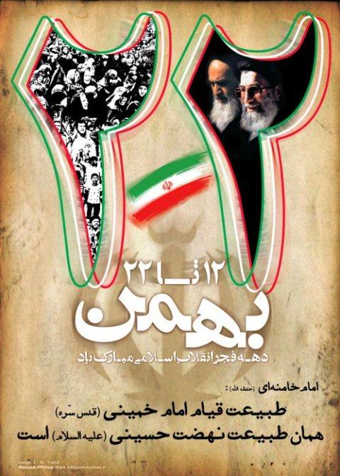 یوم الله 22 بهمن مبارک