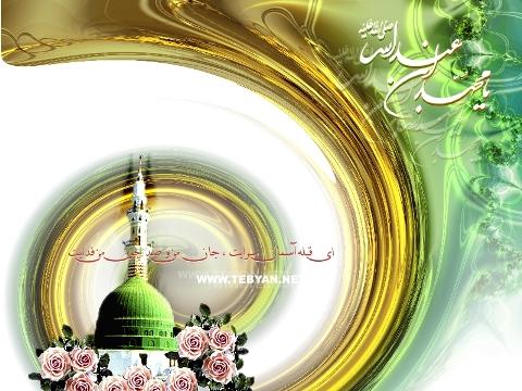 السلام علیک یا نبی الرحمة