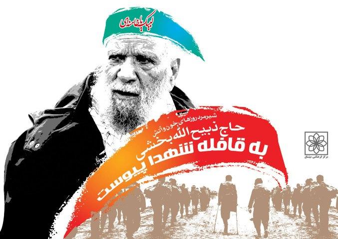 همرزم هزاران شهید